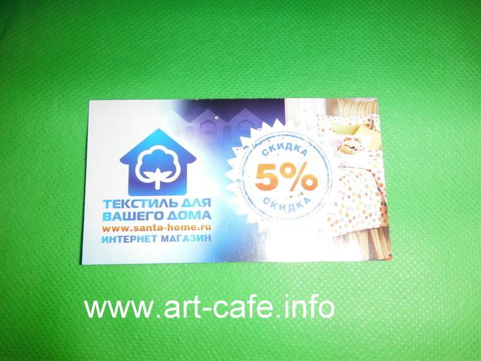 Бонусные и дисконтные пластиковые карты - коллекционирование (Bonus and discount cards - collecting)) - Страница 5 Ieiiaa10