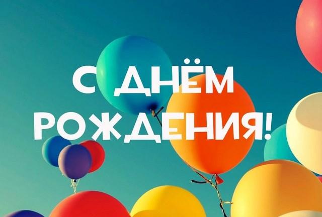 Поздравления с Днем Рождения! - Страница 17 Joy10