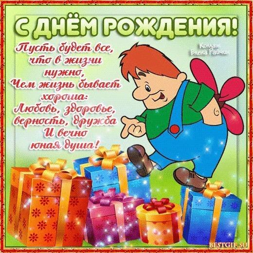Поздравления с Днем Рождения! - Страница 18 Joy11