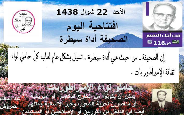 قؤاءة في كتاب مالك بن نبي من أجل التغيير    .............. 21 116_iu11