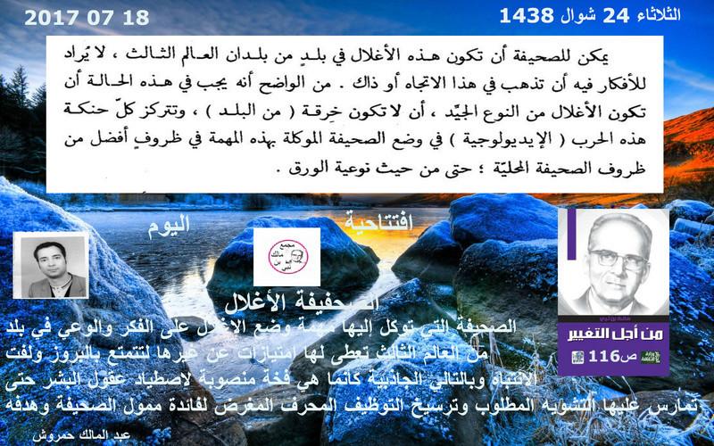 قؤاءة في كتاب مالك بن نبي من أجل التغيير    .............. 21 116_oe10