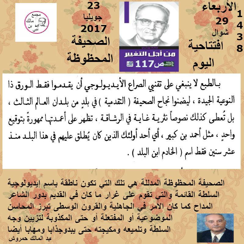 قؤاءة في كتاب مالك بن نبي من أجل التغيير    .............. 21 117_oe10