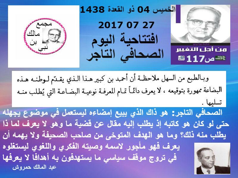 قؤاءة في كتاب مالك بن نبي من أجل التغيير    .............. 21 117_oe11