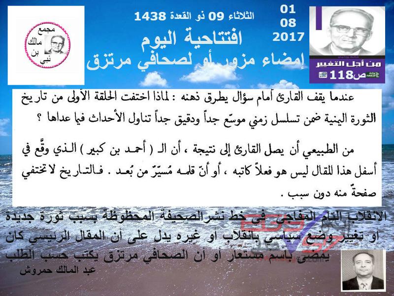 قؤاءة في كتاب مالك بن نبي من أجل التغيير    .............. 22 118_oo10