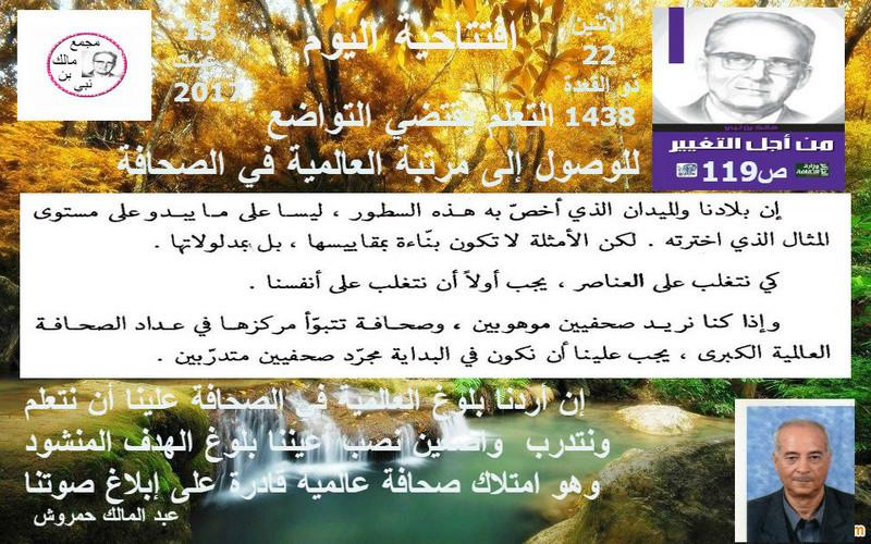 قؤاءة في كتاب مالك بن نبي من أجل التغيير    .............. 22 119_oe10
