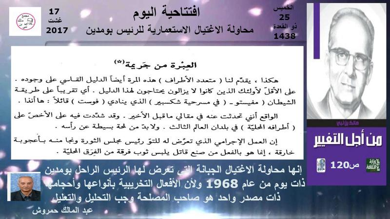 قؤاءة في كتاب مالك بن نبي من أجل التغيير    .............. 22 120_oa10