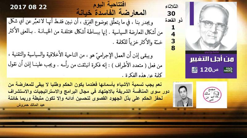 قؤاءة في كتاب مالك بن نبي من أجل التغيير    .............. 22 120_oo10