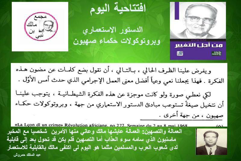 قؤاءة في كتاب مالك بن نبي من أجل التغيير    .............. 22 120_oo11