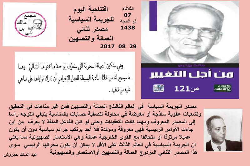 قؤاءة في كتاب مالك بن نبي من أجل التغيير    .............. 22 121_oa10