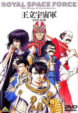 Royal Space Force : The wings of Honneamise dub Royals10