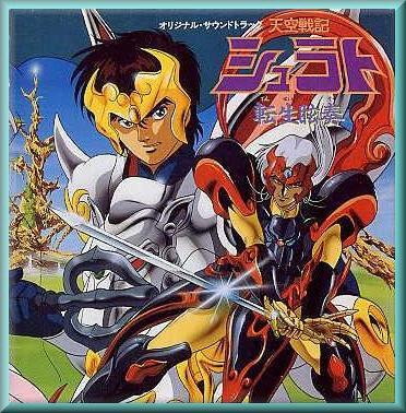 Tenku Senki Shurato /legend of the heavenly sphere Shurat10