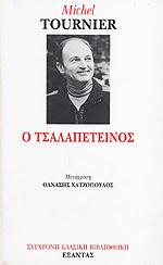 Ο τσαλαπετεινός, Michel Tournier  32500310
