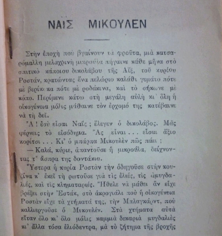 Για μια νύχτα αγάπης - Ναΐς Μικουλέν - Οι τέσσερις μέρες του Γιάννη Γκουρντόν 9yii_o10