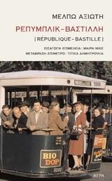 Ρεπυμπλίκ - Βαστίλλη, Μέλπω Αξιώτη  B1945411
