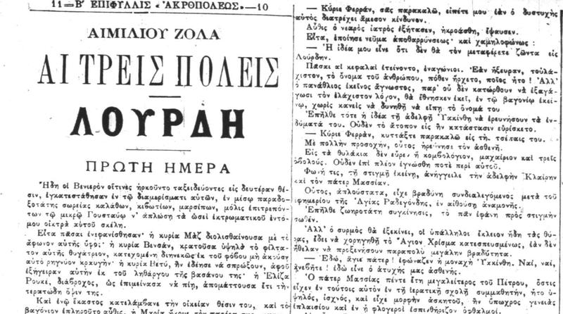 Émile Zola, Λούρδη (1ο μέρος της τριλογίας με γενικό τίτλο: Οι τρεις πόλεις) μετάφραση αγνώστου στην εφημερίδα Ακρόπολις 31/7/1894 έως 31/12/1894. Ddddo10