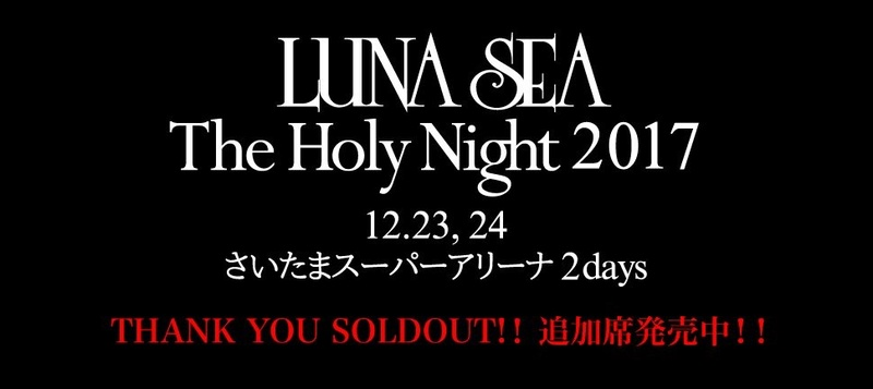 LUNA SEA The Holy Night 2017 (23&24 Decembre 2017) 「12.23 SOLDOUT」 - Page 2 20180e10