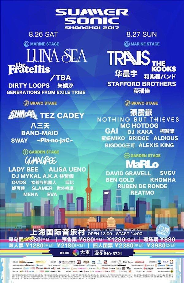 Luna Sea au Summer Sonic 2017 de Shanghai Img_3810