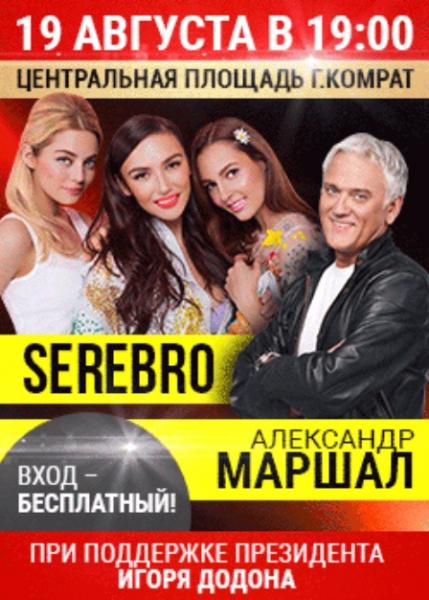 Выступления группы Серебро - Страница 5 03191710