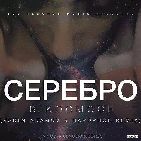 Ремиксы песен группы Серебро - Страница 3 03245610