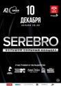 Постеры для выступления Серебра - Страница 7 03262710