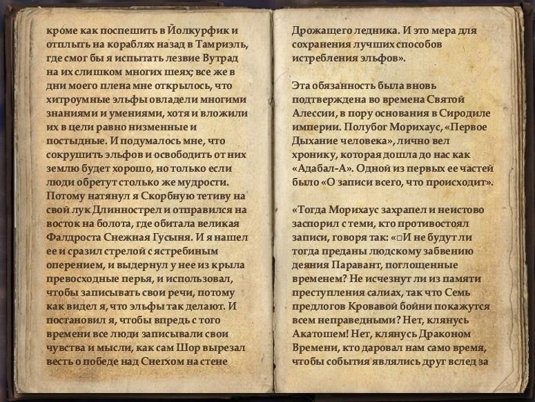 СВЕТЛЫЕ КНИГИ ЗНАНИЙ - Страница 3 20170316