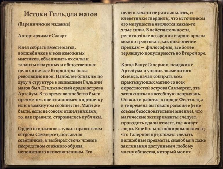 СВЕТЛЫЕ КНИГИ ЗНАНИЙ - Страница 3 20170326