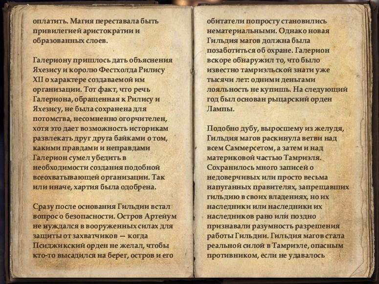 СВЕТЛЫЕ КНИГИ ЗНАНИЙ - Страница 3 20170327