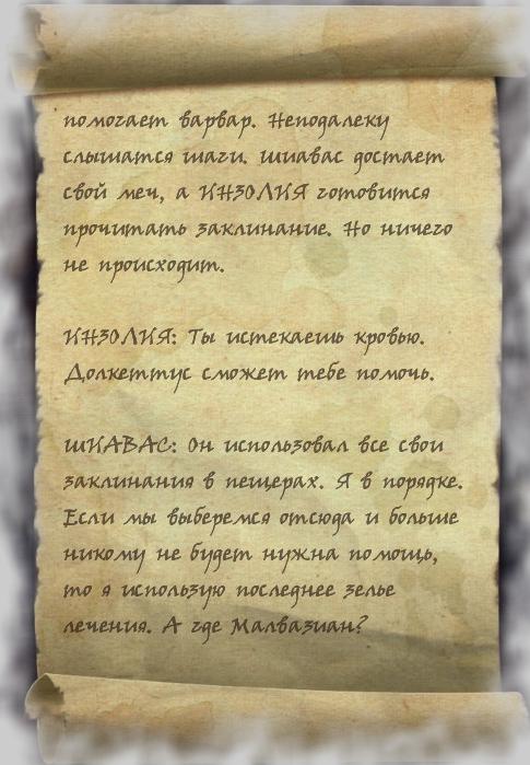 СВЕТЛЫЕ КНИГИ ЗНАНИЙ - Страница 3 20170331