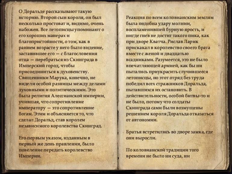 СВЕТЛЫЕ КНИГИ ЗНАНИЙ - Страница 3 20170347