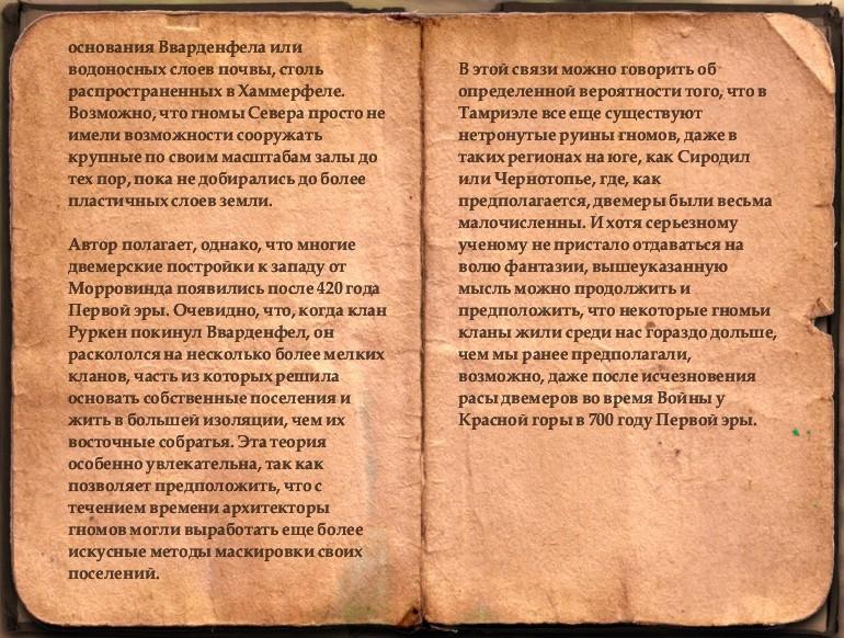 СВЕТЛЫЕ КНИГИ ЗНАНИЙ - Страница 3 20170359