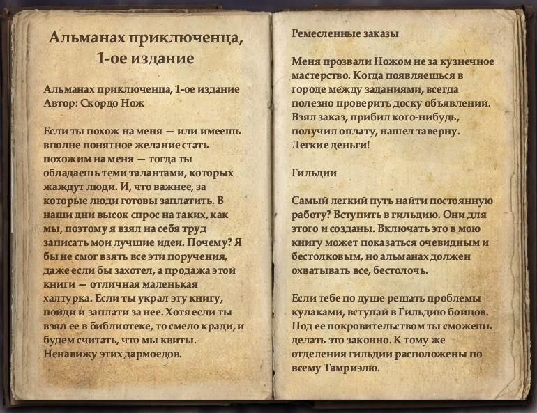 СВЕТЛЫЕ КНИГИ ЗНАНИЙ - Страница 4 20170510