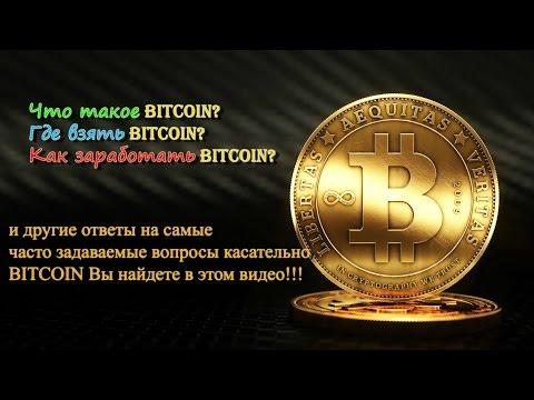 Как и где заработать Биткоин (bitcoin) ПОДРОБНОЕ описание Hqdefa10