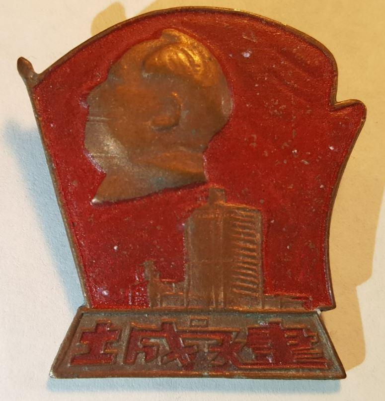 Communist Commemorative Pins - China - n Korea - Soviet Union 20170960