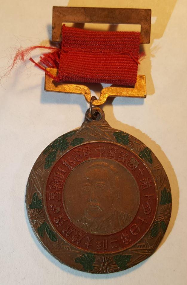 Communist Commemorative Pins - China - n Korea - Soviet Union 20170967