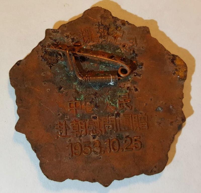 Communist Commemorative Pins - China - n Korea - Soviet Union 20170973