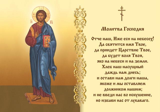 Молитва Господня от чародейства Molitv10