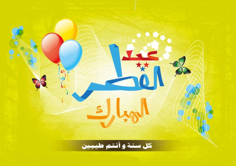 عيد فطر مبارك / سكرك مرشوش 99898910