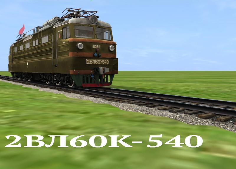 электровозы   - Страница 2 260-5410