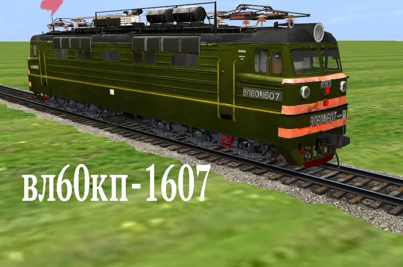 электровозы   - Страница 2 60-16010