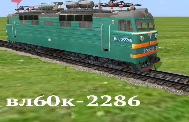 электровозы   - Страница 2 60-22810