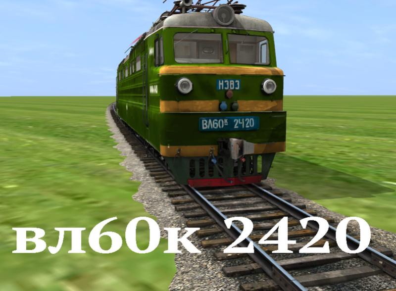 электровозы   - Страница 2 60-24210