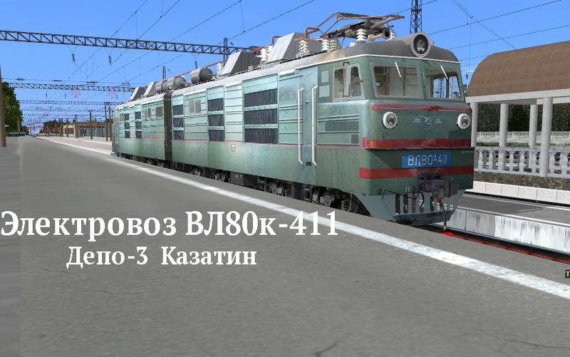 электровозы   - Страница 4 O80-4110