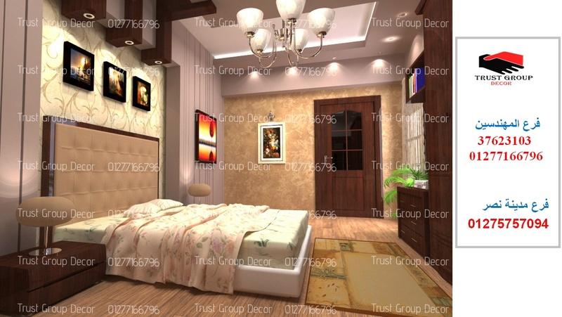 اسعار التشطيب فى مصر - شركات تصميم ديكور (للاتصال 01277166796) Adu_oo12