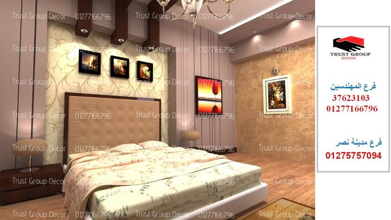 اسعار التشطيب فى مصر - شركات تصميم ديكور (للاتصال 01277166796) Adu_oo13