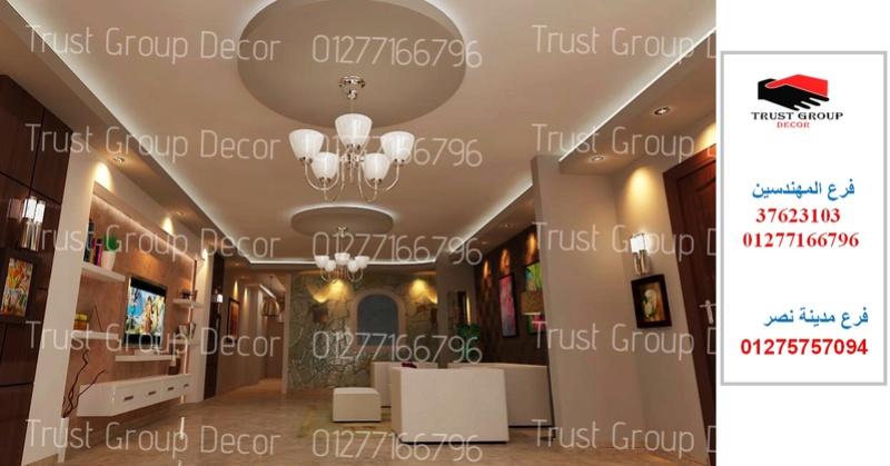 اسعار التشطيبات بالمتر - شركة تشطيب وديكور(للاتصال 01277166796) Adu_oo16