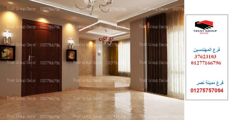 اسعار التشطيبات بالمتر - شركة تشطيب وديكور(للاتصال 01277166796) Adu_oo17