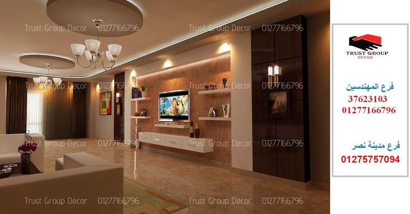 شركة ديكورات وتشطيبات فى مصر -افضل شركة تشطيبات(للاتصال 01275757094) Adu_oo24