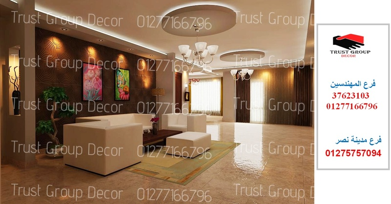 شركات ديكور - شركة ديكور وتشطيبات(للاتصال 01275757094) Adu_oo26