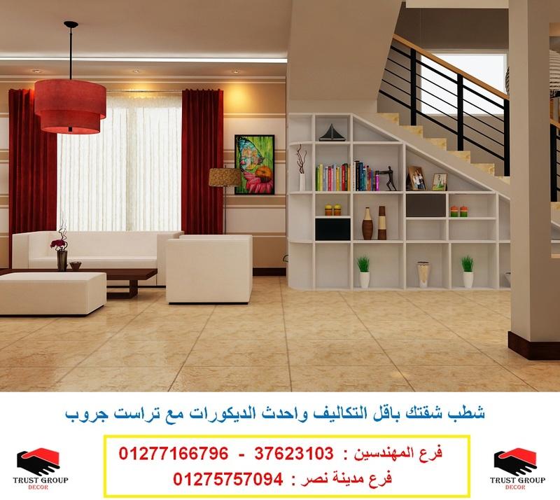 شركات تشطيبات وديكور – شركات ديكور فى مصر( للاتصال 01277166796) D_a_oo22