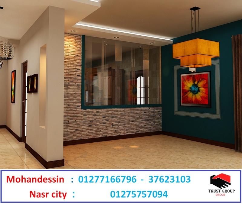 شركة تصميم ديكورات – تشطيبات شقق(للاتصال 01277166796) D_a_oo32